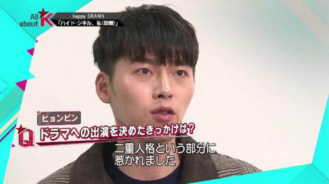 ヒョンビン出演回 オールアバウトK ハイドジキル私 日本語字幕付き_画像1