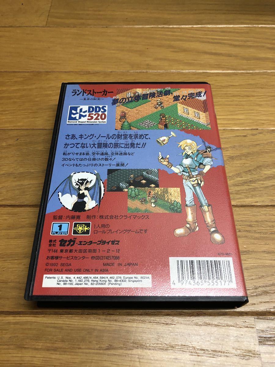 MD メガドライブソフト LAND STALKER ランドストーカー 皇帝の財宝 レトロゲーム 美品 送料無料