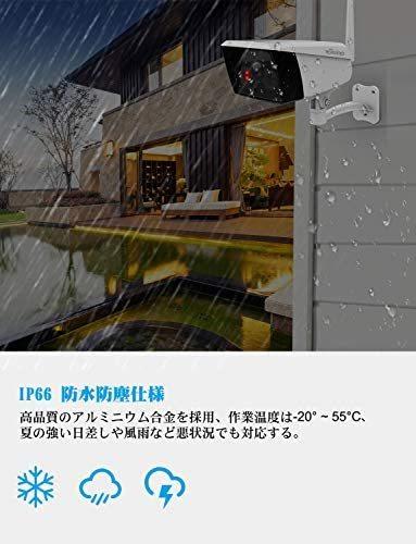 YESKAMO 防犯カメラ 屋外 ワイヤレス 監視カメラ wifi 1080P 200万画素 ネットワークカメラ IP66防水防塵 家庭用防犯カメラ SDカード録画対_画像5
