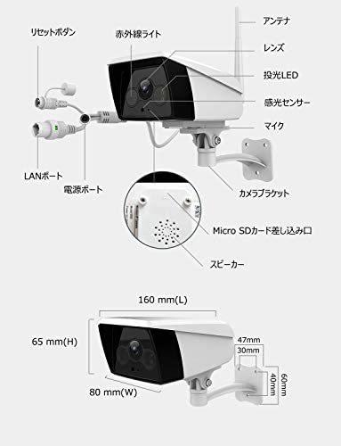 YESKAMO 防犯カメラ 屋外 ワイヤレス 監視カメラ wifi 1080P 200万画素 ネットワークカメラ IP66防水防塵 家庭用防犯カメラ SDカード録画対_画像7