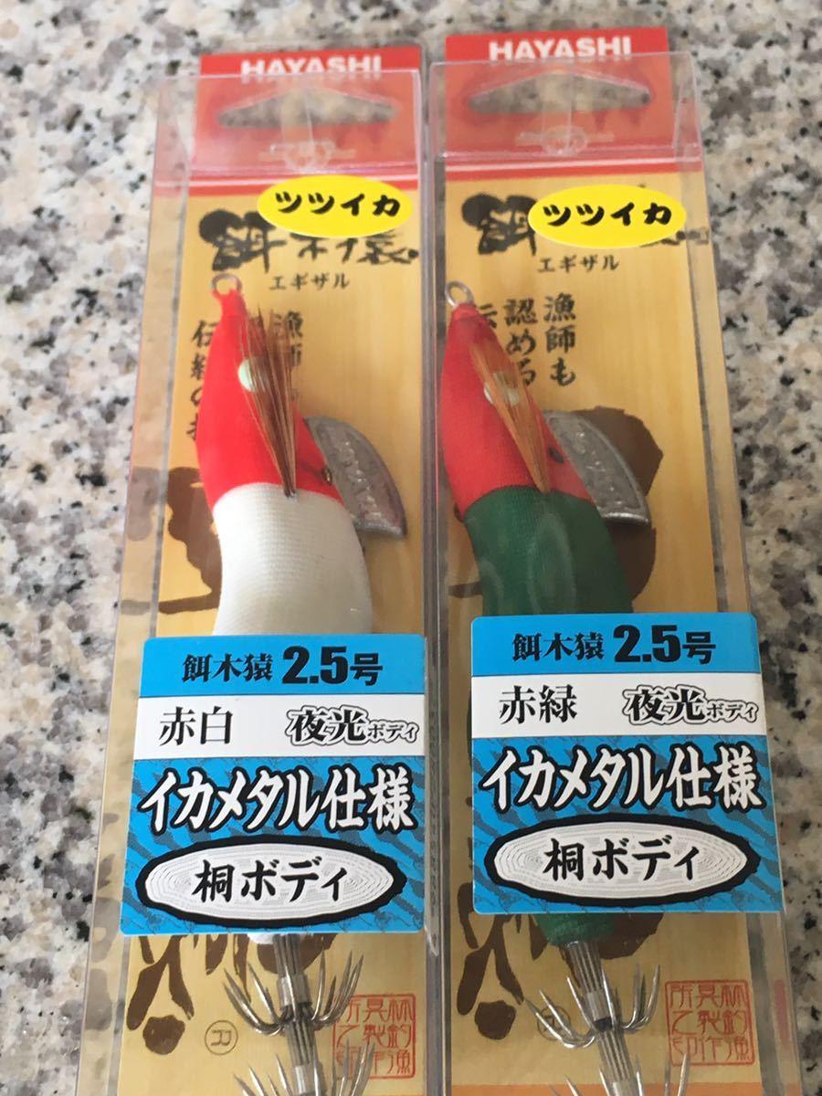 餌木猿 ● 2.5号 赤白 / 赤緑 2本セット ● ツツイカ イカメタル仕様 桐ボディ● 林釣漁具製作所