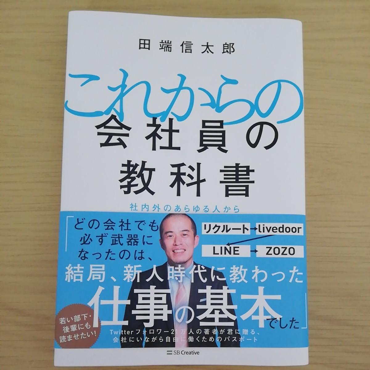 これからの会社員の教科書 田端信太郎