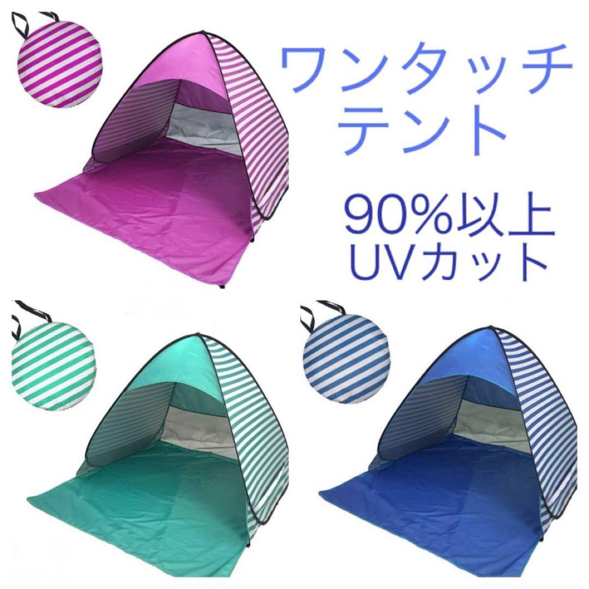 ワンタッチテント ポップアップテント UVカット 超軽量 (ピンク)