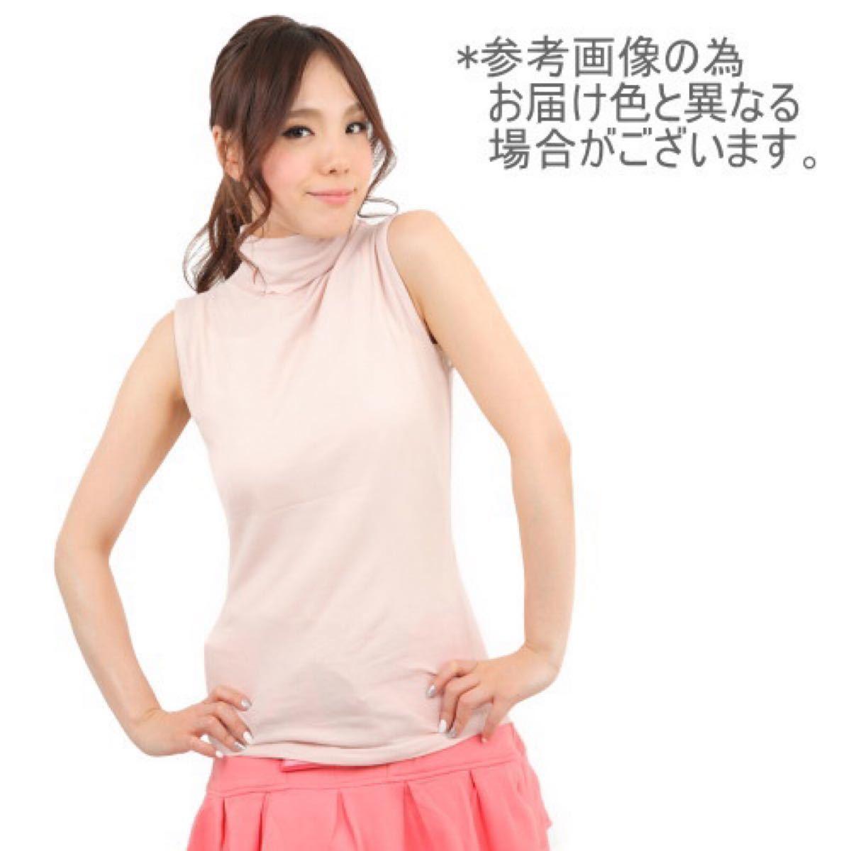 ノースリーブ【3Lサイズ】シェルピンク★UVカットハイネックカットソー