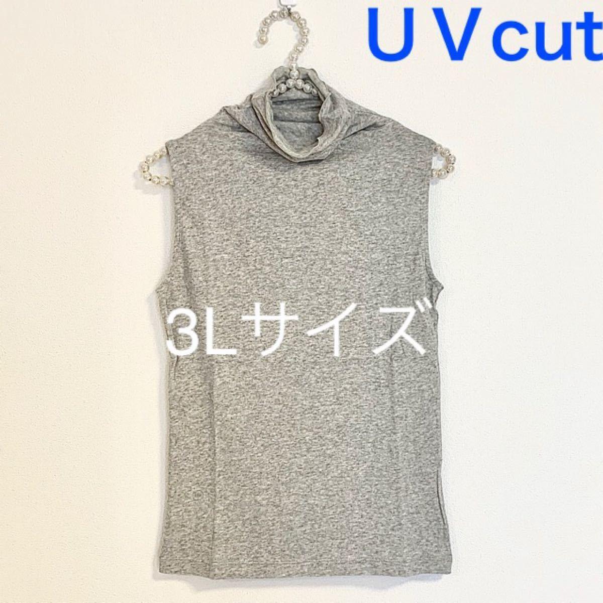 ノースリーブ【3Lサイズ】杢グレー★UVカットハイネックカットソー