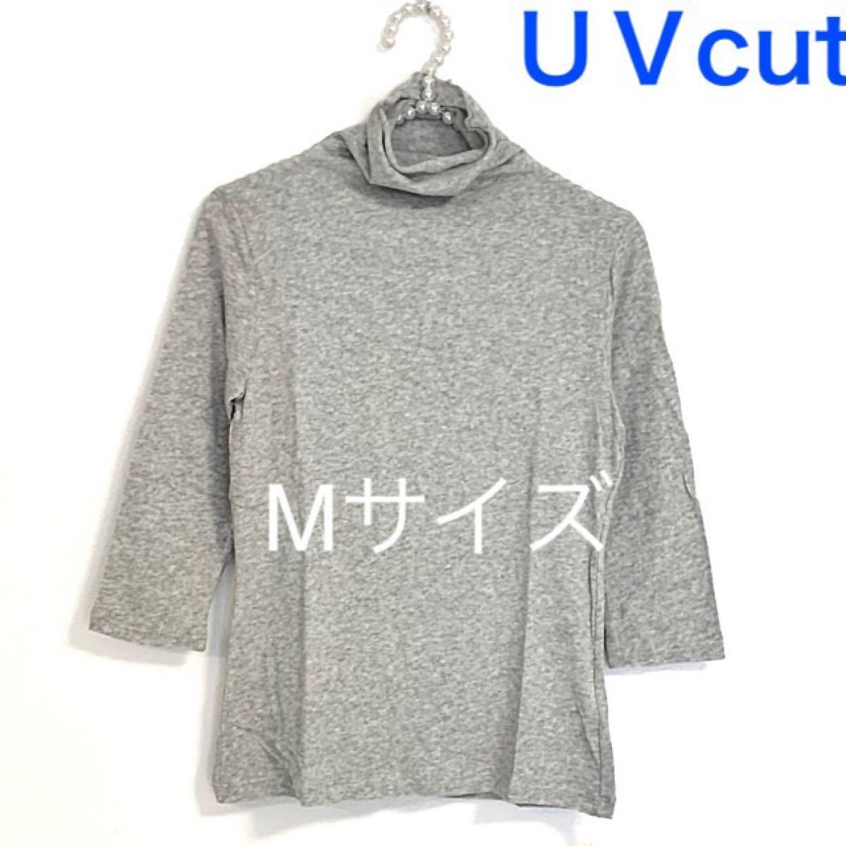 7分袖【Mサイズ】杢グレー★UVカットハイネックカットソー