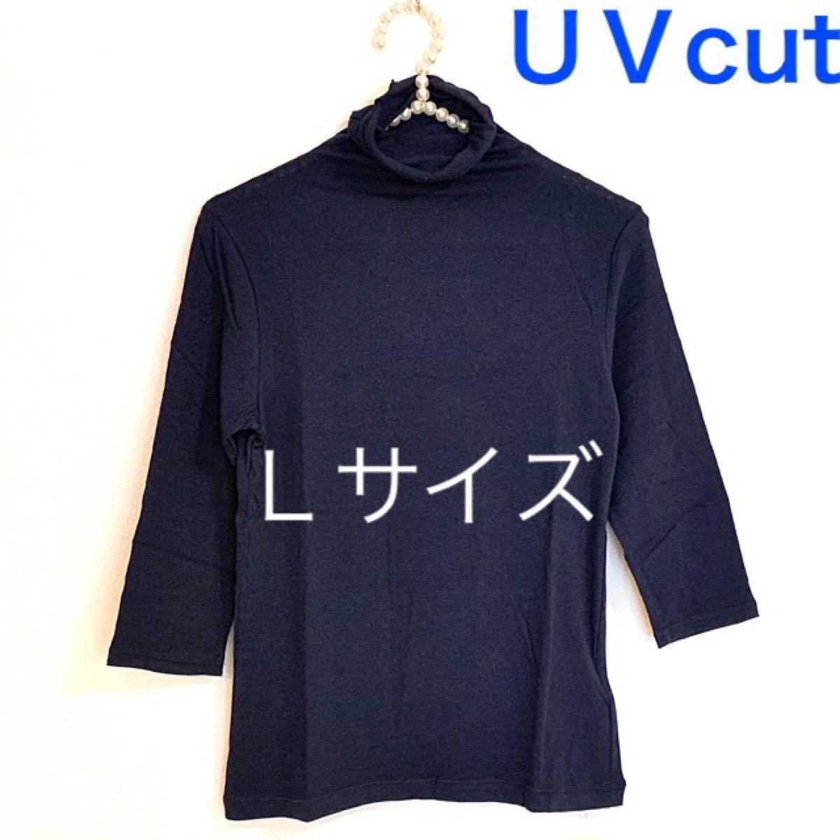 7分袖【Lサイズ】ネイビー★UVカットハイネックカットソー