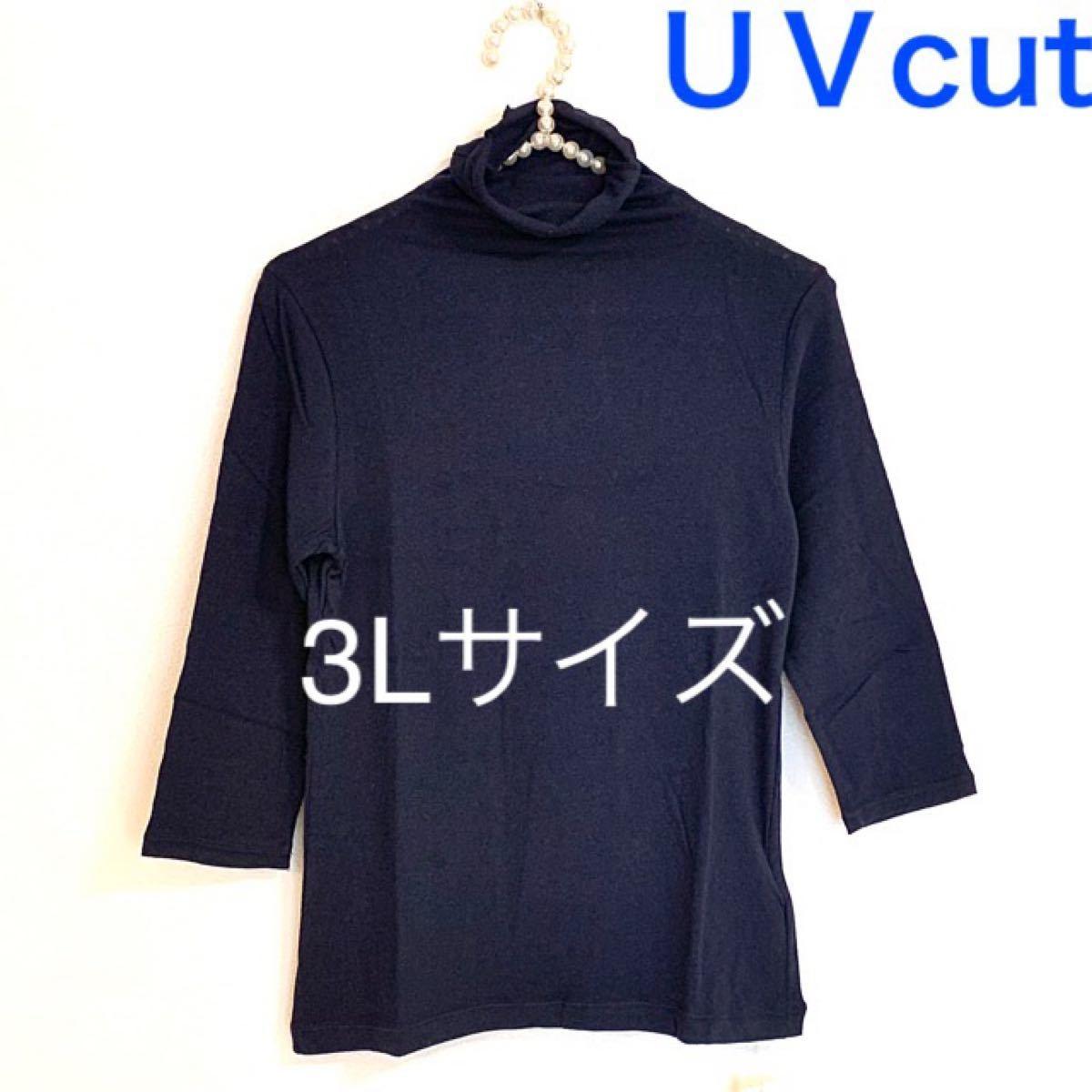 7分袖【3Lサイズ】ネイビー★UVカットハイネックカットソー