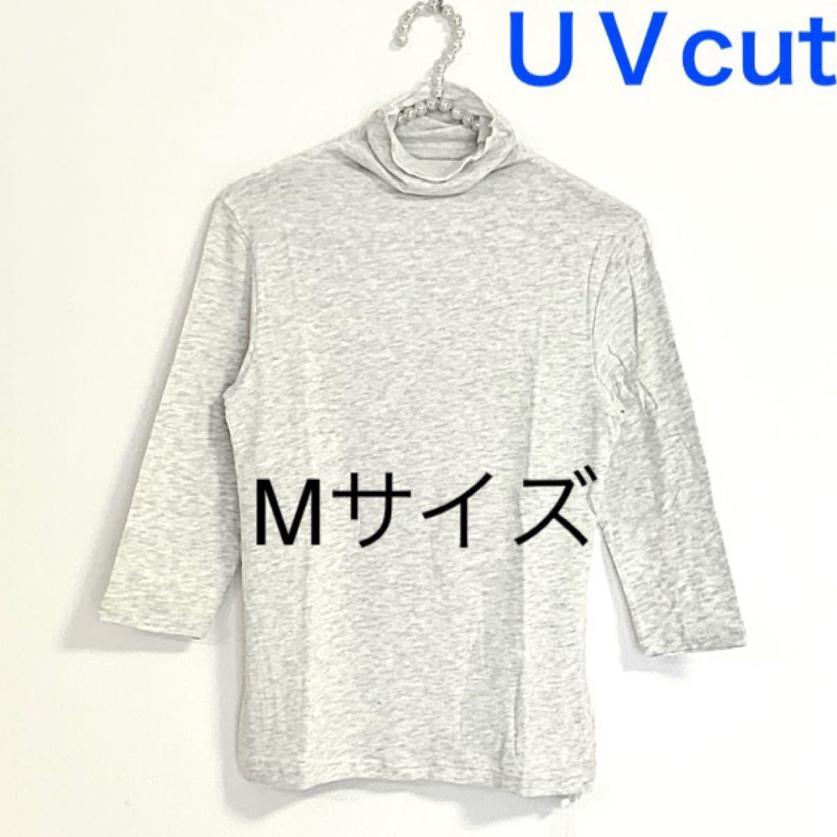 7分袖【Mサイズ】杢アイボリー★UVカットハイネックカットソー