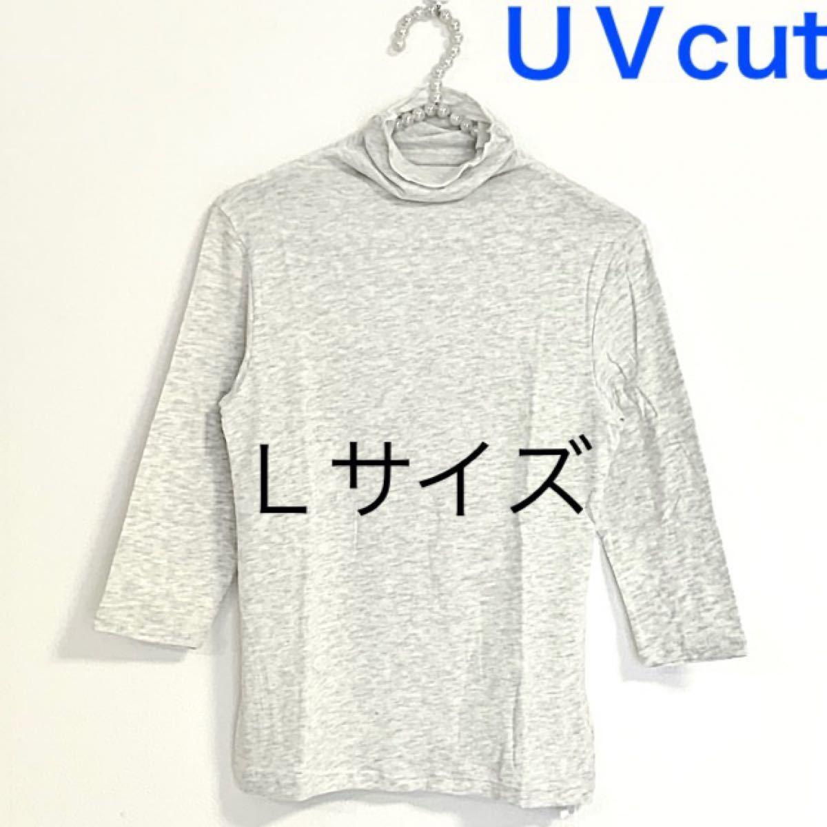 7分袖【Lサイズ】杢アイボリー★UVカットハイネックカットソー
