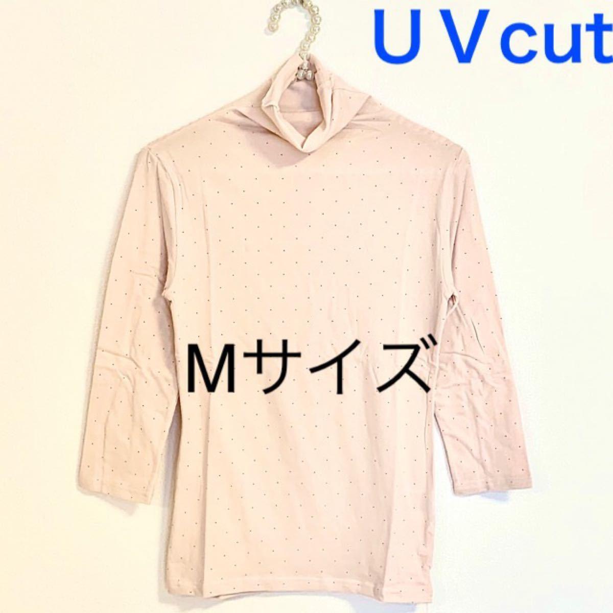 7分袖【Mサイズ】水玉ピンク★UVカットハイネックカットソー