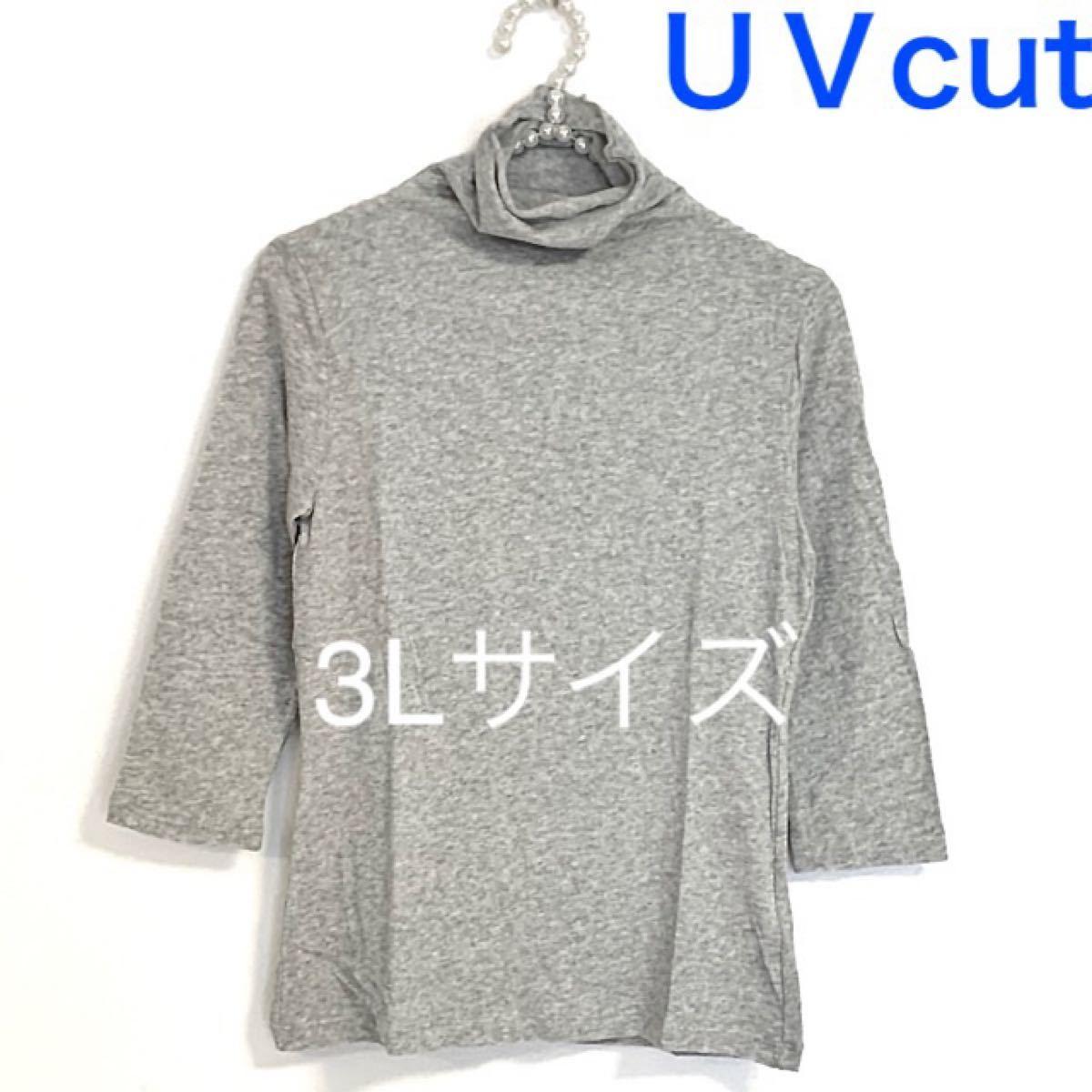 7分袖【3Lサイズ】杢グレー★UVカットハイネックカットソー
