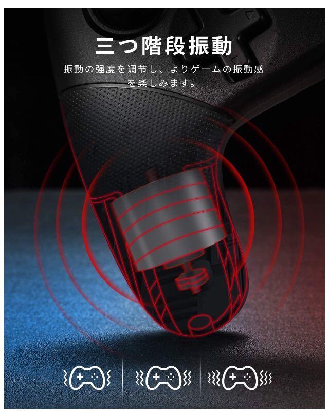 Switchコントローラー任天堂switchに対応スイッチ コントローラー 無線 Bluetooth接続 ワイヤレス 振動調節 連射調節 ジャイロセンサー搭載