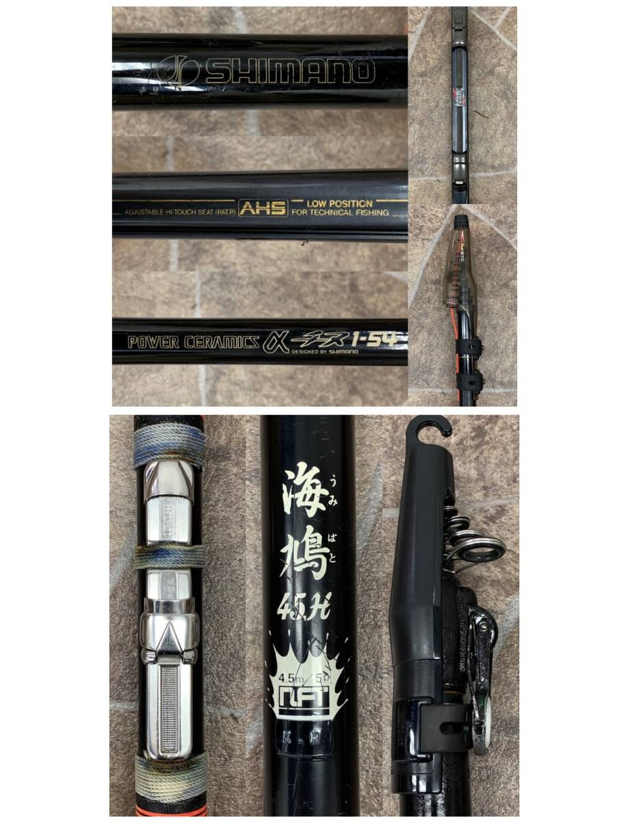R1996(082)-347/SK42000 ① 竿 釣竿 釣具 SHIMANO HOLIDAY ISO 2-450 / MIGHTY STAGE 船 50-210 / チヌ 1-54 / 海鳩 45H まとめて5点_画像8