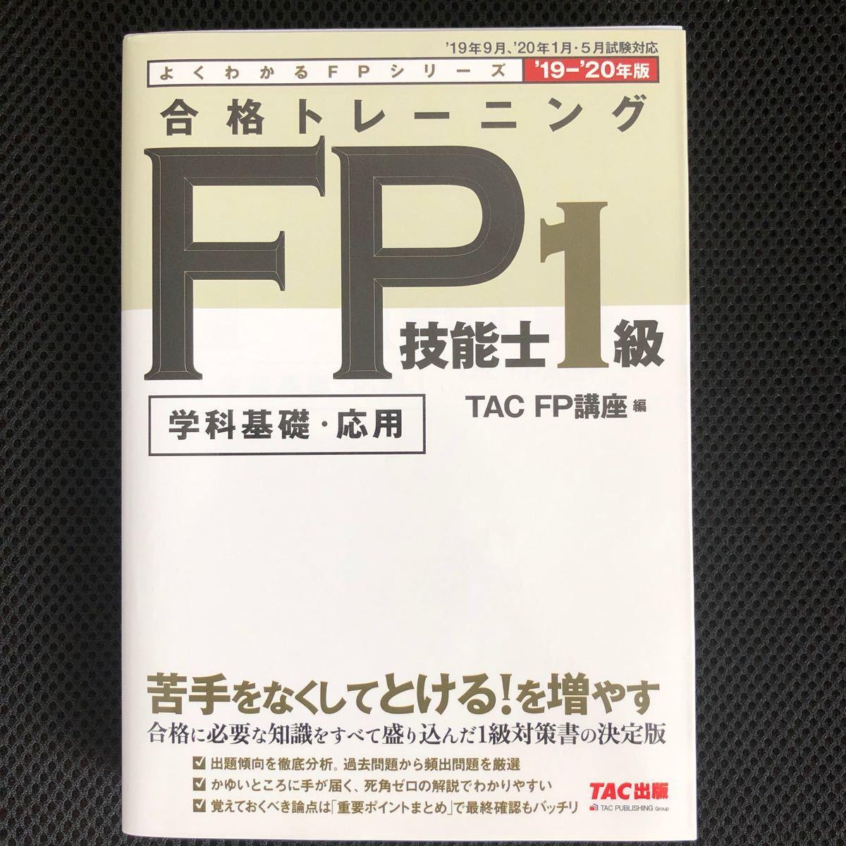 値下げ 合格トレーニングFP技能士1級 : 学科基礎・応用