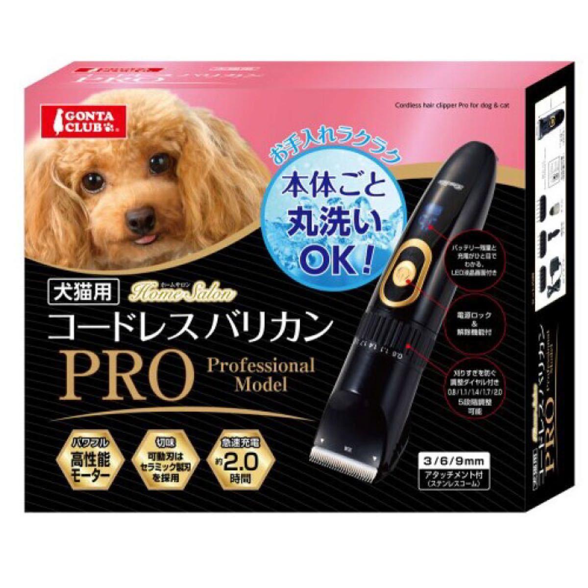 犬猫用 コードレスバリカン  DP-343 GONTA CLUB (株)マルカン