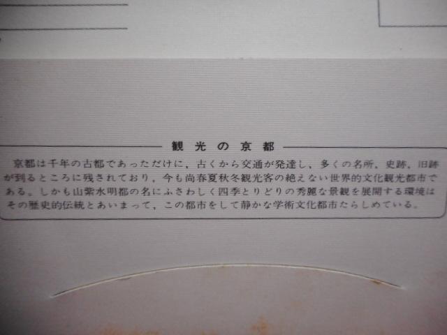 未使用品 古都 京都 絵葉書 6枚セット_画像10