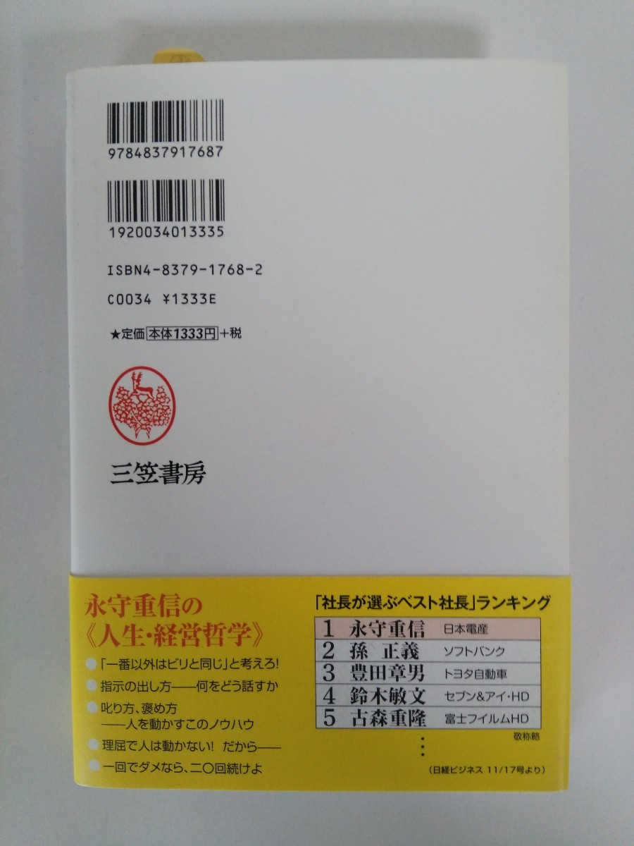 「人を動かす人」になれ!/   三笠書房