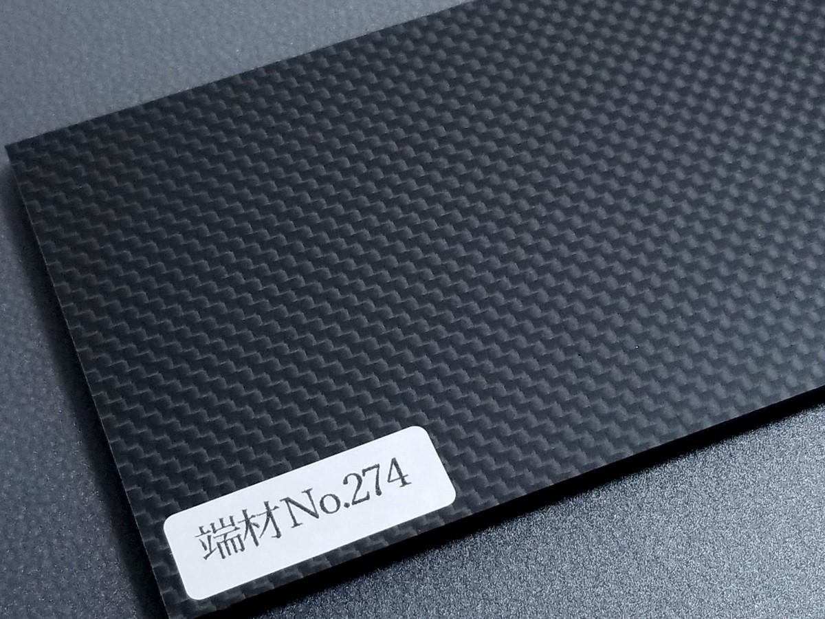 端材No.274 ドライカーボン・カーボン板 厚み約5.0ミリ【CFRP材料】