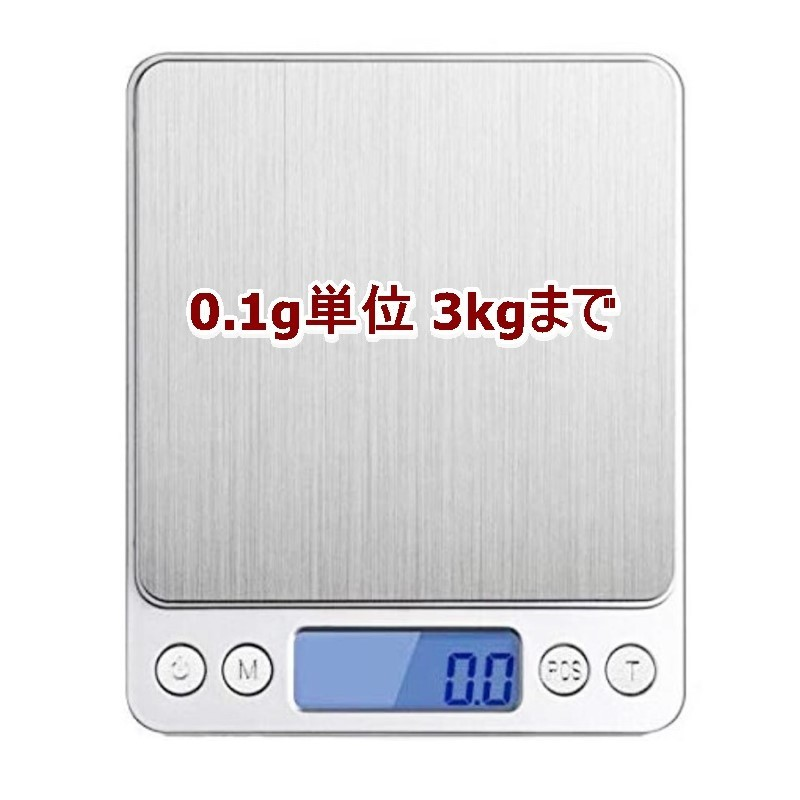 デジタルスケール 電子はかり キッチン計量器(3kg/0.1g) 自動校正機能 風袋引き機能 精度(0.1g) 調理