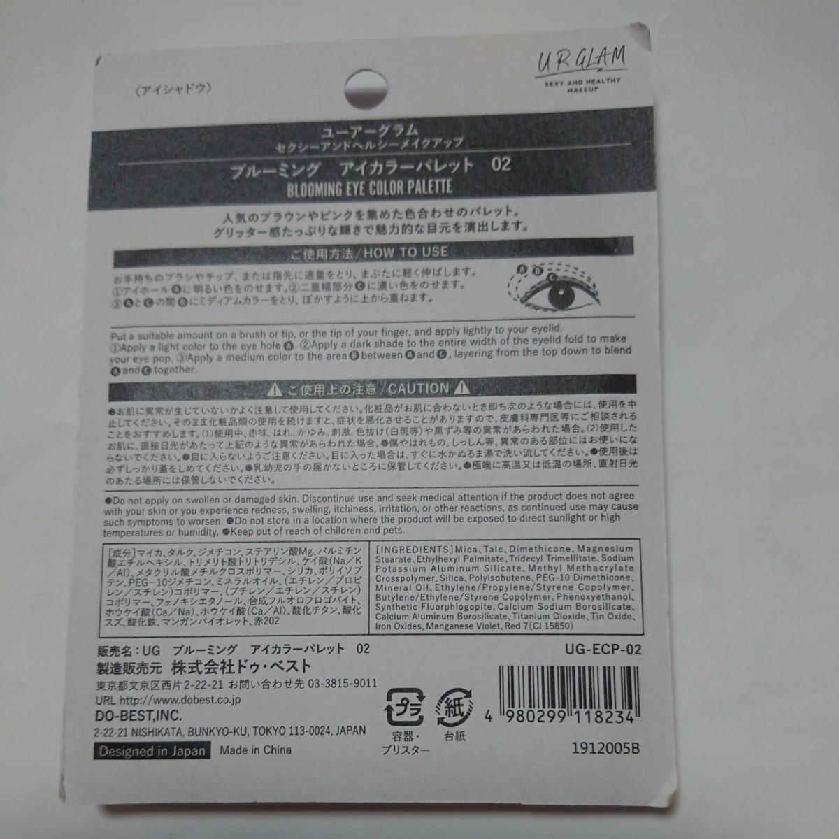 URGLAM ユーアーグラム ブルーミングアイカラーパレット  02&04