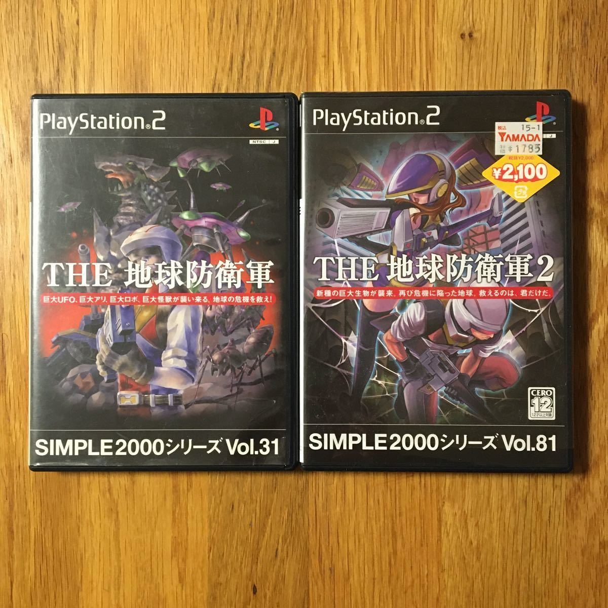 PS2 ソフト SIMPLE2000シリーズ THE 地球防衛軍 THE 地球防衛軍2 名作アクション 2本セット