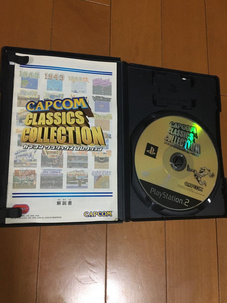 カプコン クラシックス コレクション PS2