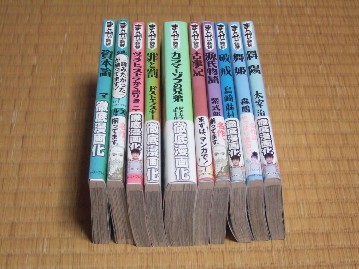 「名作文学を徹底漫画化」シリーズ×10冊(文庫本サイズ)