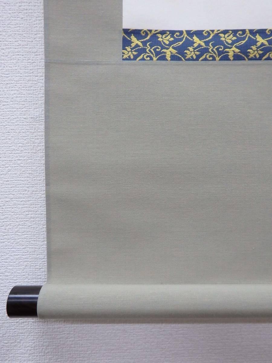 【在庫現品特価】掛軸 碧雲湖悼歌 島根県 嫁ケ島伝説 永坂石たい 尺八横 渡辺雅心