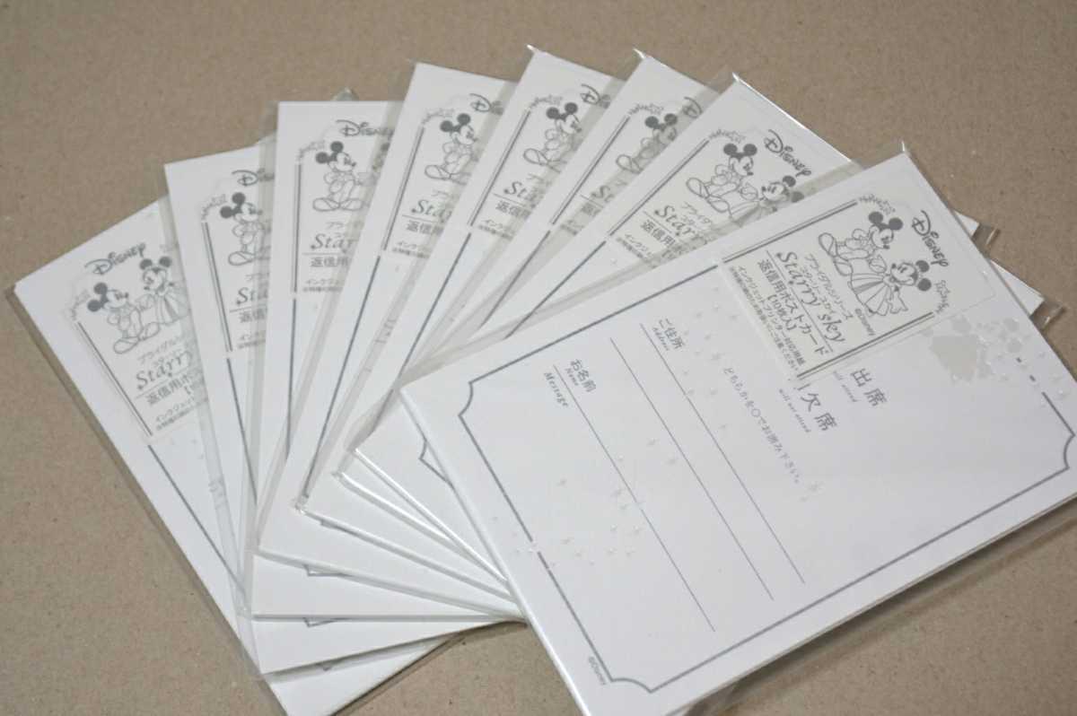 80枚【新品未使用】結婚式 返信用ポストカード 10枚入×8パック スターリースカイ ディズニー ブライダルシリーズ ウエディング 招待状_画像2