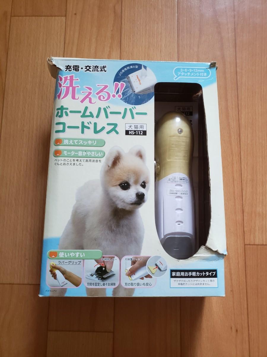 ドギーマン ペット用バリカン HSホームバーバーコードレス 犬猫用