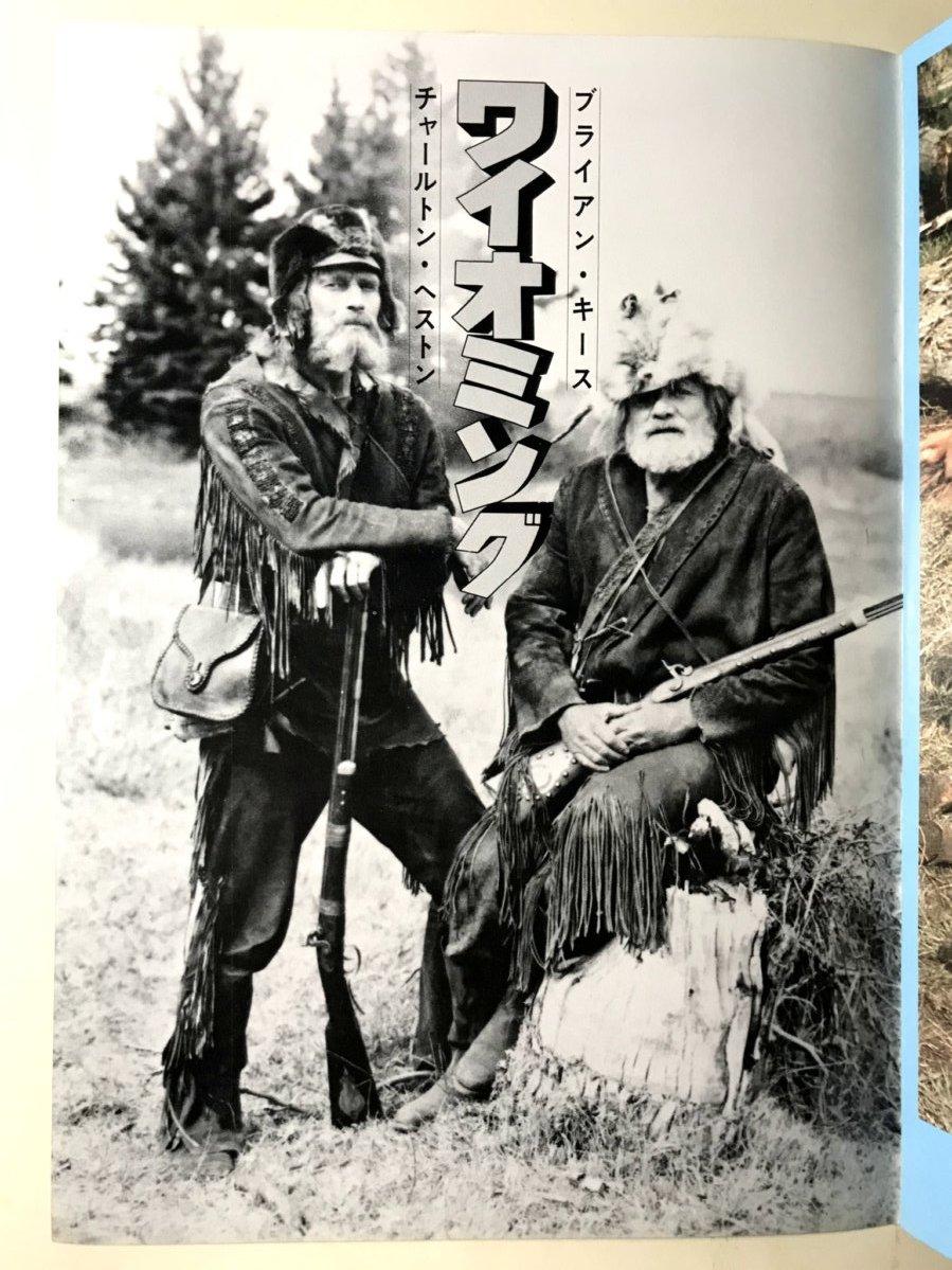 映画パンフレット「ワイオミング」1980年 監督リチャード・ラング 出演チャールトン・ヘストン/ブライアン・キース_画像3