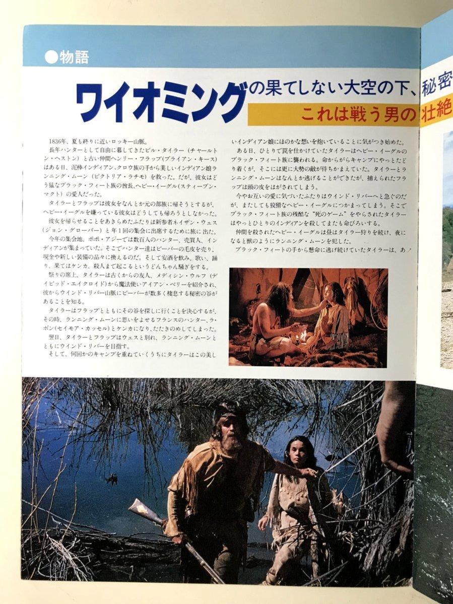 映画パンフレット「ワイオミング」1980年 監督リチャード・ラング 出演チャールトン・ヘストン/ブライアン・キース_画像5