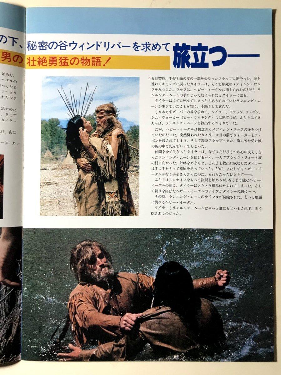 映画パンフレット「ワイオミング」1980年 監督リチャード・ラング 出演チャールトン・ヘストン/ブライアン・キース_画像6