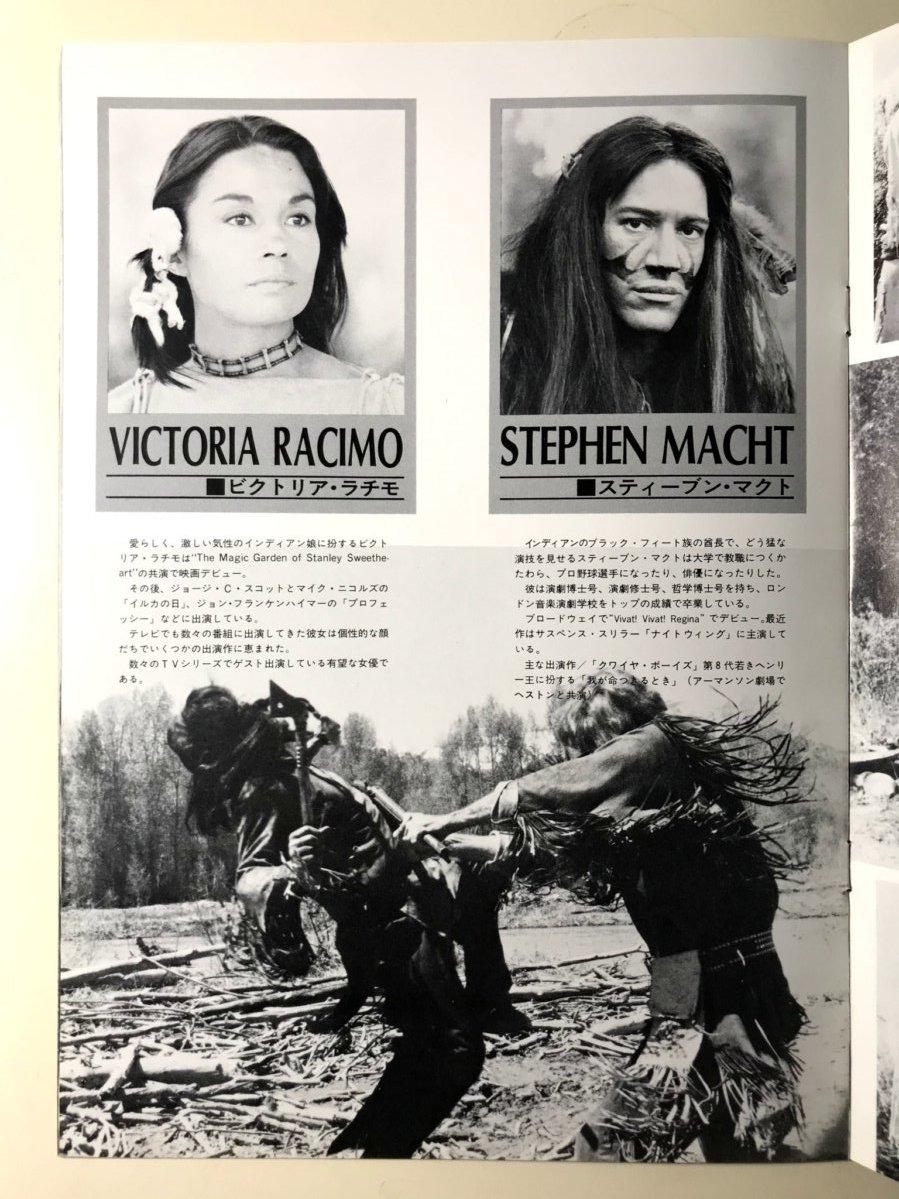 映画パンフレット「ワイオミング」1980年 監督リチャード・ラング 出演チャールトン・ヘストン/ブライアン・キース_画像8