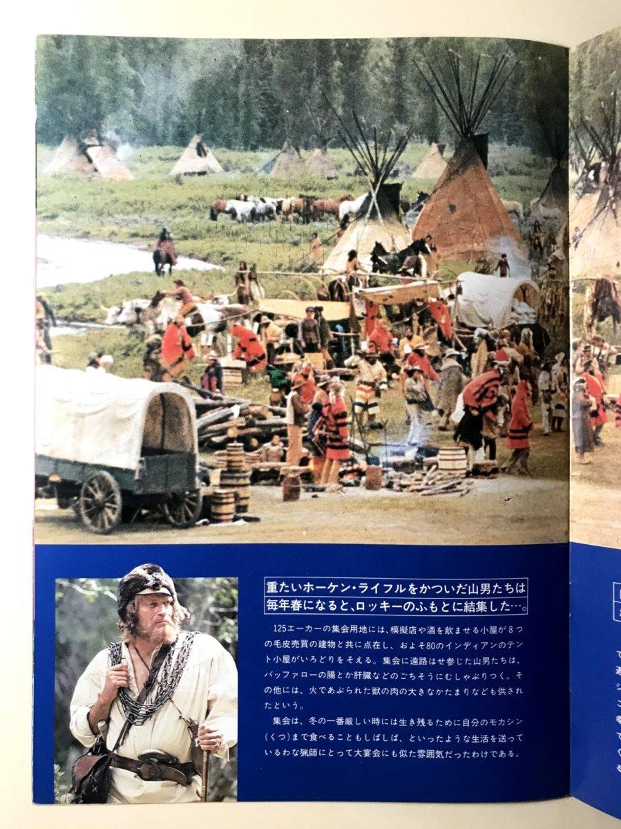 映画パンフレット「ワイオミング」1980年 監督リチャード・ラング 出演チャールトン・ヘストン/ブライアン・キース_画像9