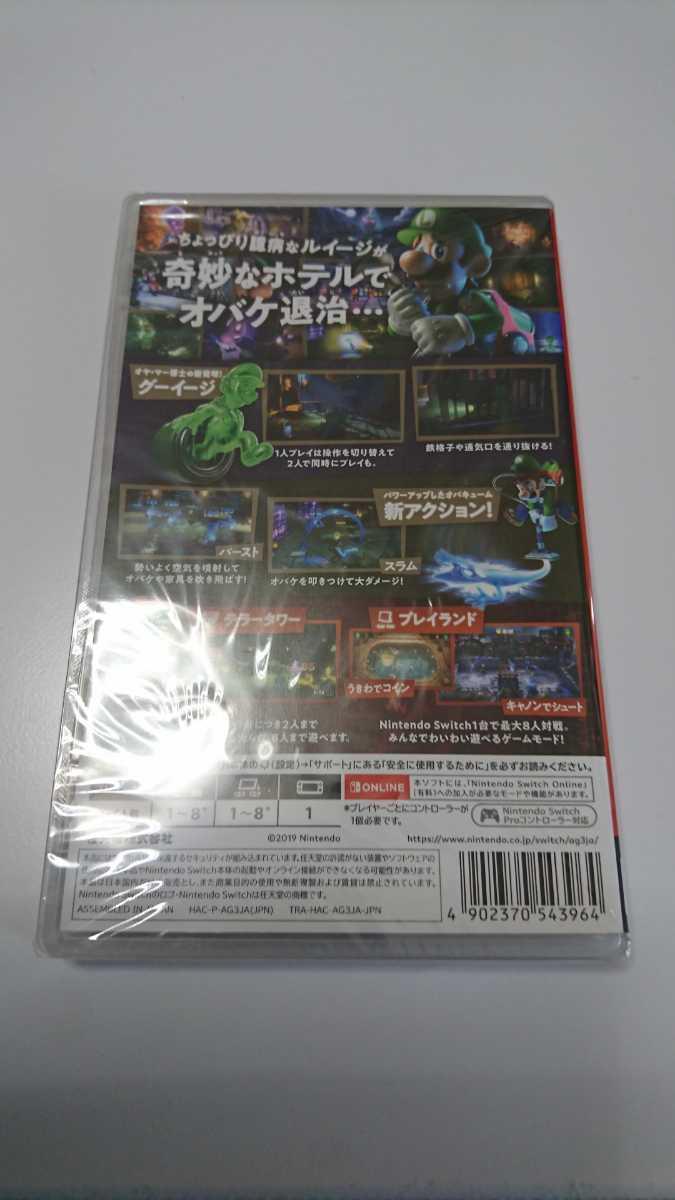 【新品未開封】2本セット Nintendo Switch マリオカート8デラックス ルイージマンション3 Switch 送料無料 ニンテンドースイッチ ソフト _画像4