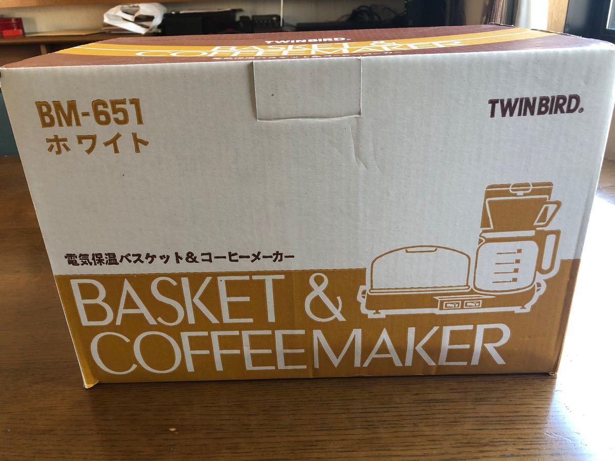 【新品・未使用】ツインバード 電気保温バスケット&コーヒーメーカー