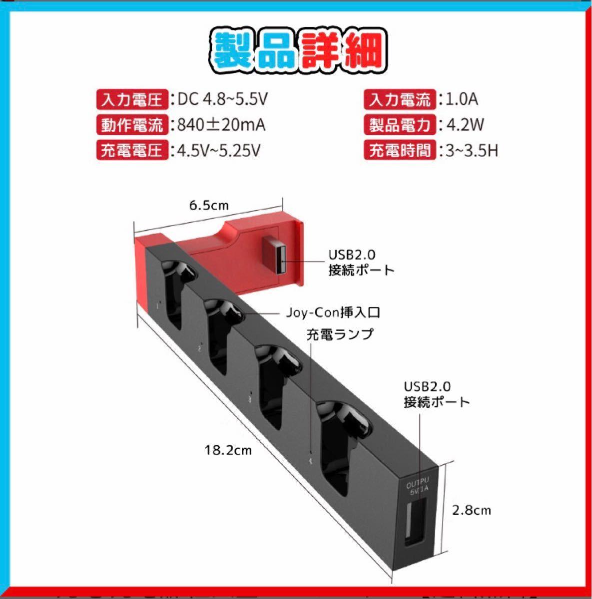 Nintendo Switch スイッチ 4台同時充電 ジョイコン 充電機