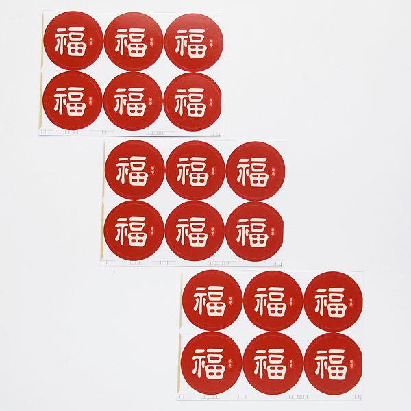 ★中国雑貨 福丸シール3枚セット★ 縁起物 文具 ステーショナリー 中華雑貨_画像2