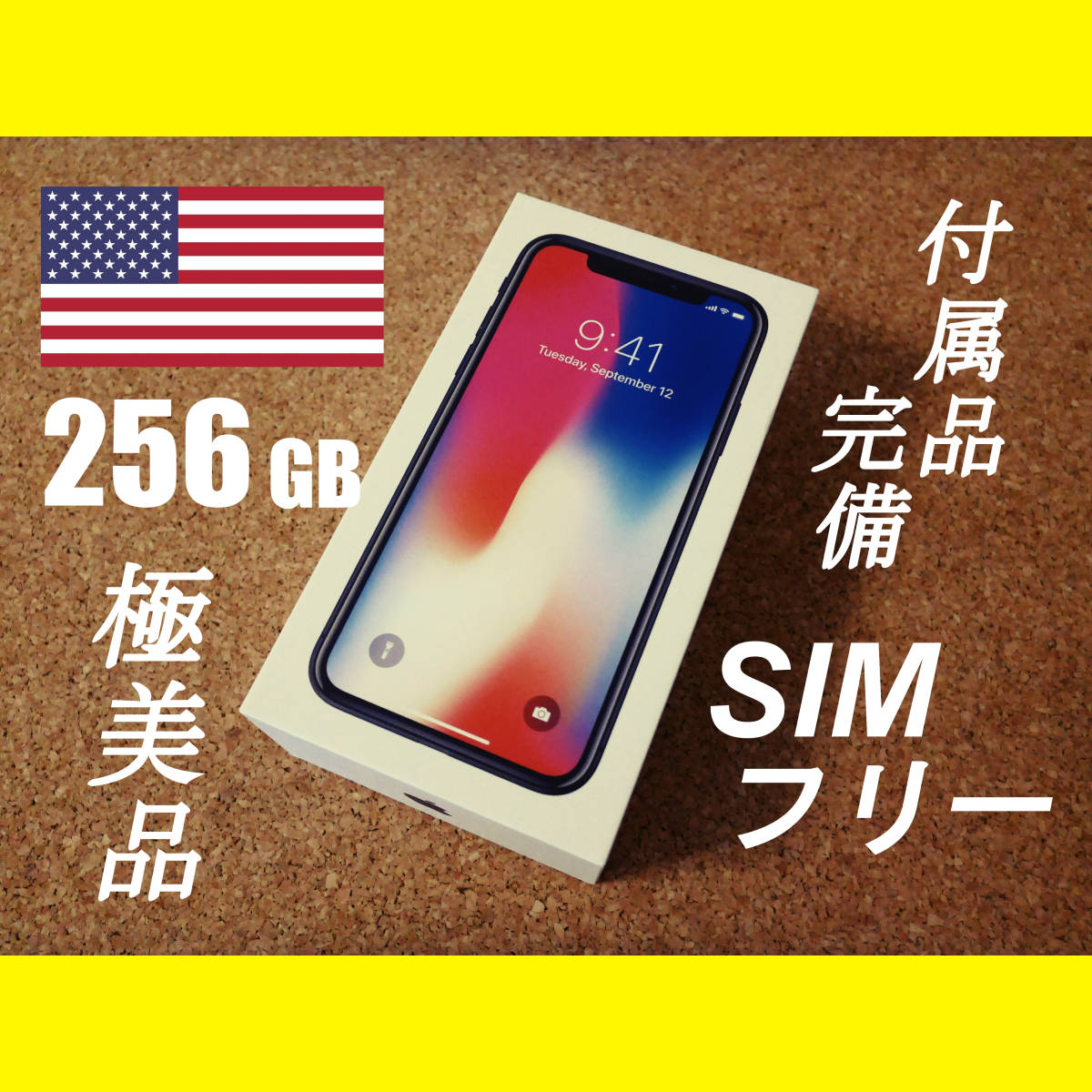 iPhone X 256GB 米国版 SIMフリー A1865 MQA82LL/A スペースグレイ iPhoneX 海外版 海外仕様 アメリカ版 スペースグレー Space Gray