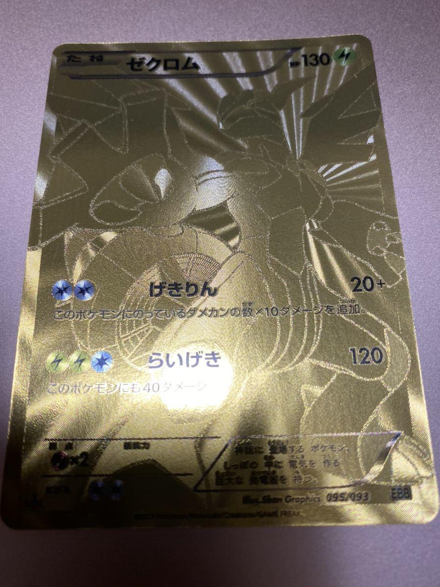 ポケモンカード ゼクロム SR 仕様 金 シークレット EBB 1ED 095/093 美品