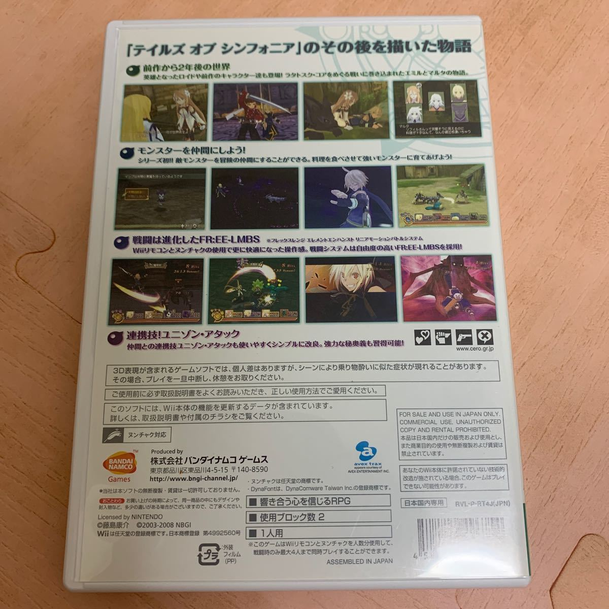 【Wii】 テイルズ オブ シンフォニア -ラタトスクの騎士-