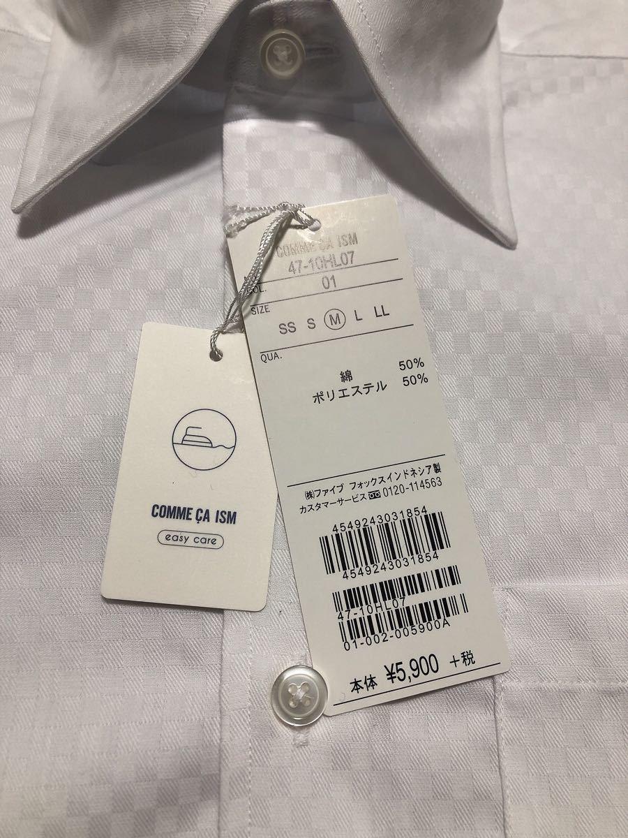 【新品未使用】コムサ イズム 白ワイシャツ (Mサイズ)
