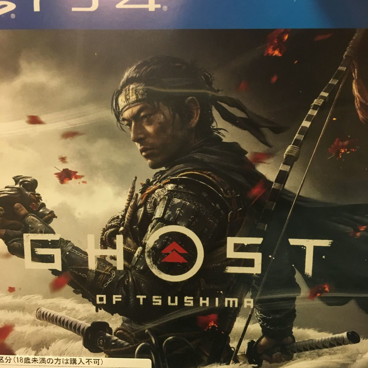 【PS4】 Ghost of Tsusima
