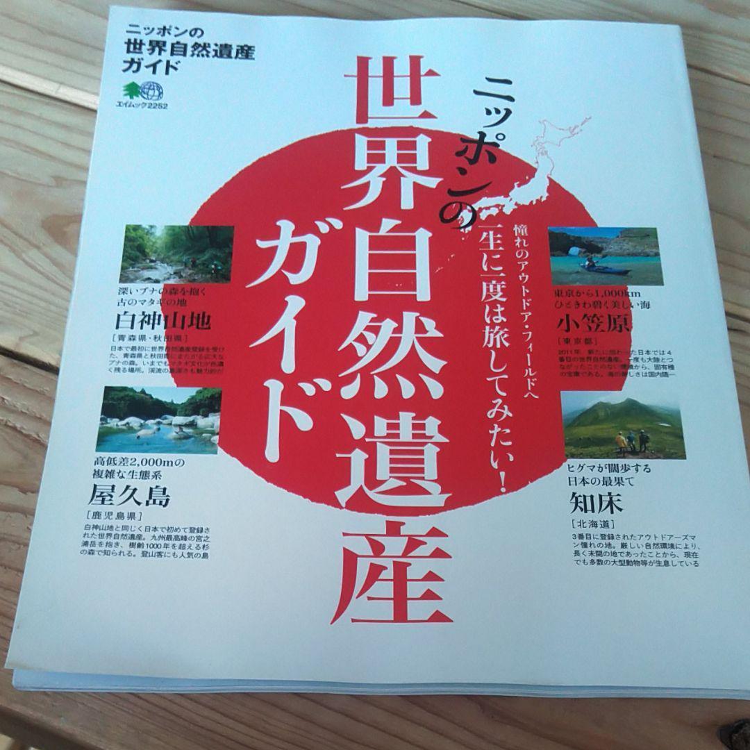 ☆ニッポンの世界自然遺産ガイド : 一生に一度は旅してみたい!☆_画像1