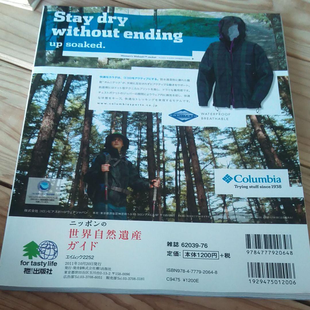 ☆ニッポンの世界自然遺産ガイド : 一生に一度は旅してみたい!☆_画像2