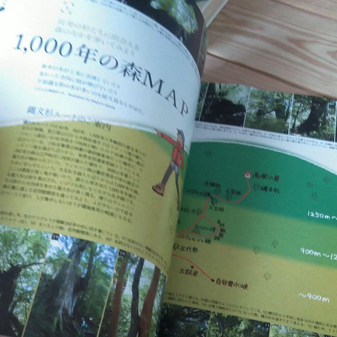 ☆ニッポンの世界自然遺産ガイド : 一生に一度は旅してみたい!☆_画像3