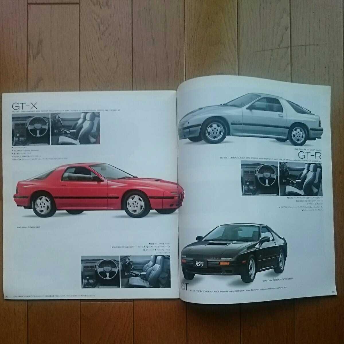 1987年4月・印無・FC3S・RX-7・前期型・36頁・カタログ&車両価格表_画像3