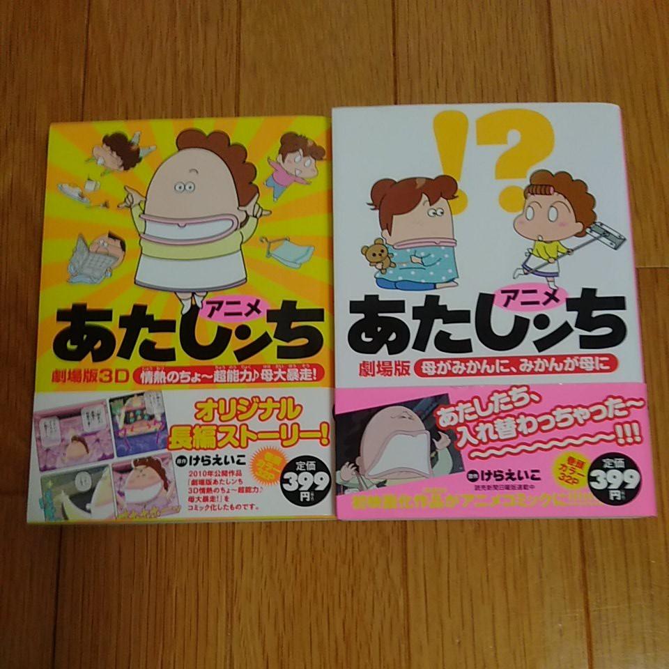 マンガ アニメあたしンち 10冊